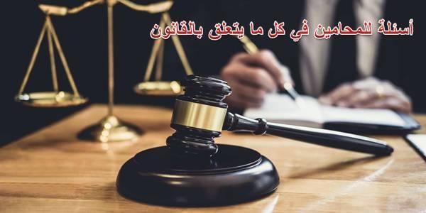 أسئلة للمحامين