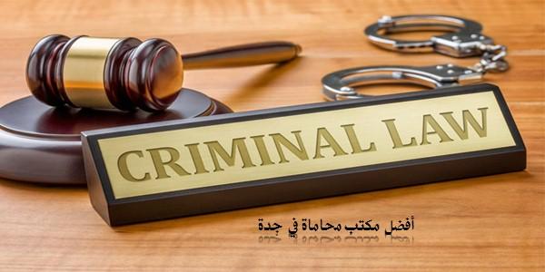 أفضل مكتب محاماة في جدة