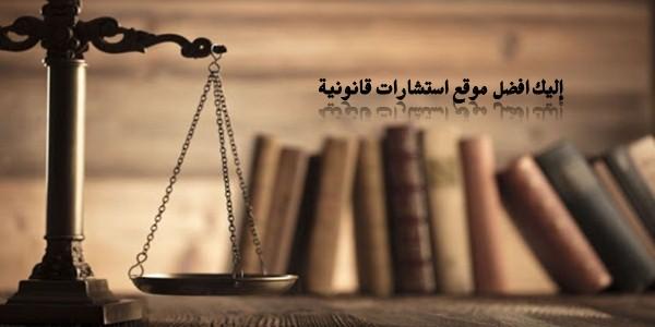 موقع استشارات قانونية