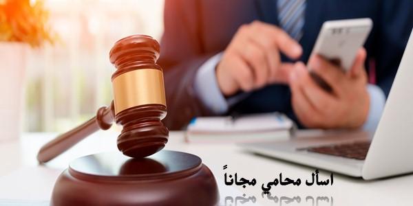 اسأل محامي