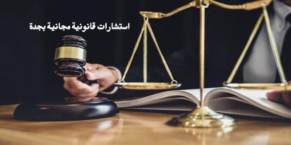 استشارات قانونية مجانية بجدة