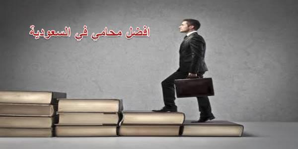 افضل محامي في السعودية