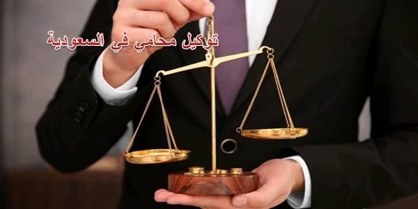 توكيل محامي في السعودية