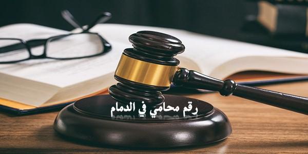 افضل محامي في الدمام