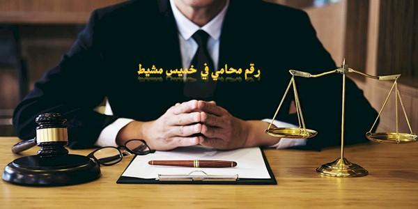 رقم محامي في خميس مشيط