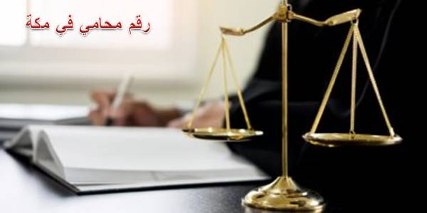 ارقام محامين مكة المكرمة