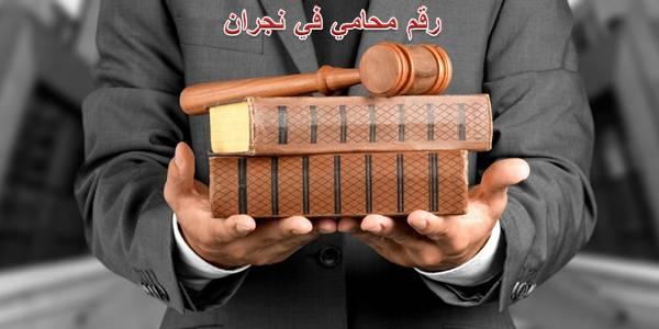 رقم محامي في نجران