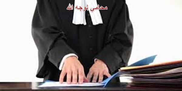 محامي لوجه الله