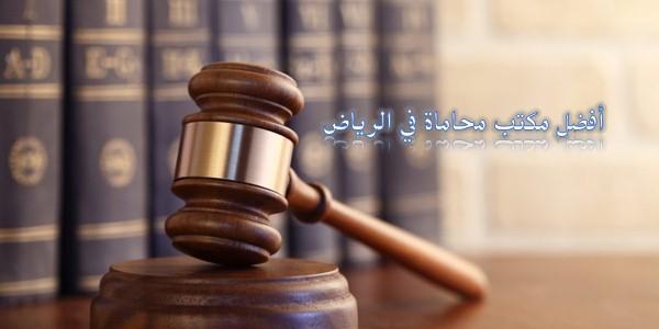أفضل مكتب محاماة في الرياض
