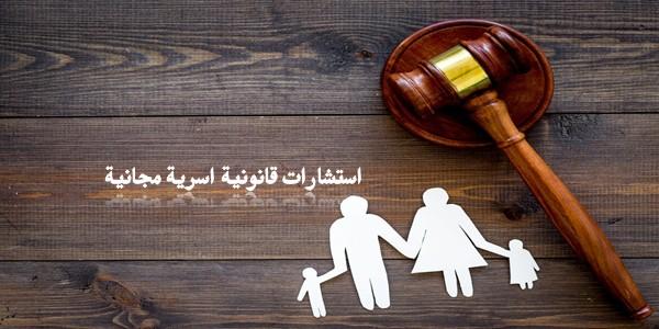 استشارات قانونية اسرية مجانية