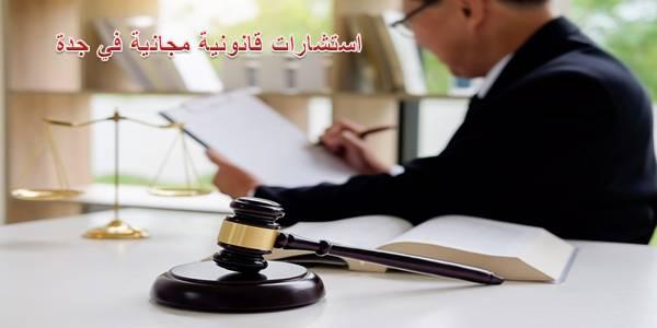 استشارات قانونية مجانية في جدة