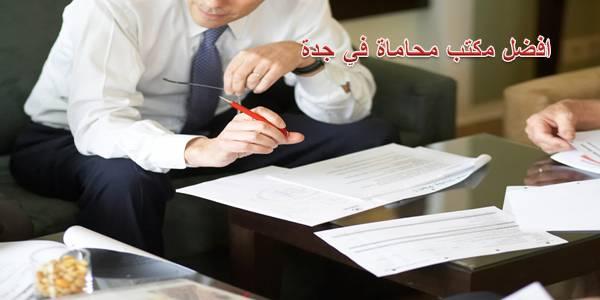 افضل مكتب محاماة في جدة