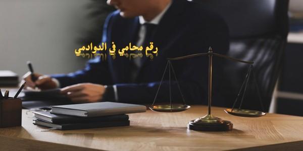 رقم محامي في الدوادمي