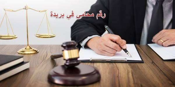 رقم محامي في بريدة