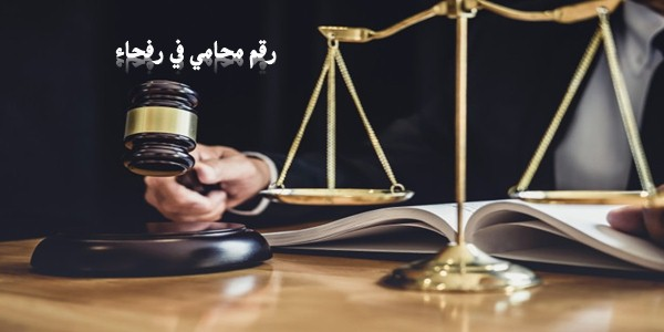 رقم محامي في رفحاء