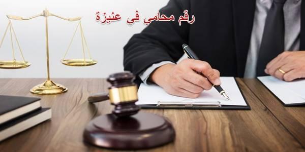 رقم محامي في عنيزة