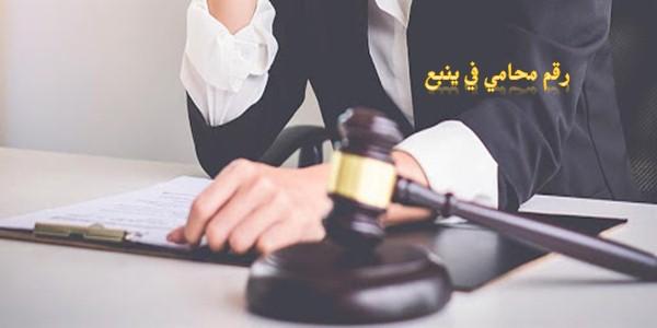 رقم محامي في ينبع