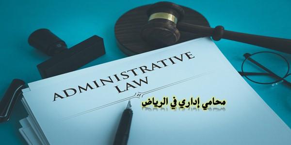 محامي إداري في الرياض