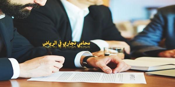 محامي تجاري في الرياض
