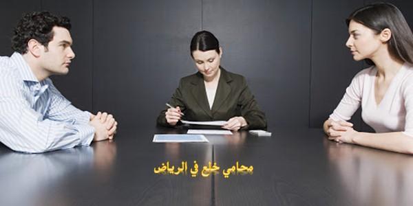 محامي خلع في الرياض
