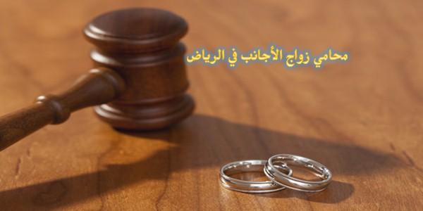 محامي زواج الأجانب في الرياض