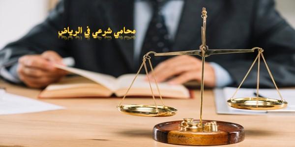 محامي شرعي في الرياض