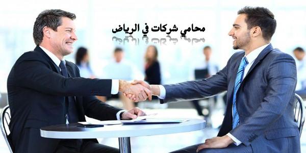 محامي شركات في الرياض
