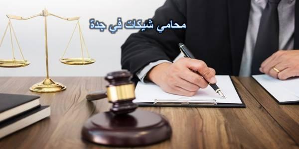 محامي شيكات في جدة