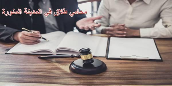 محامي طلاق في المدينة المنورة