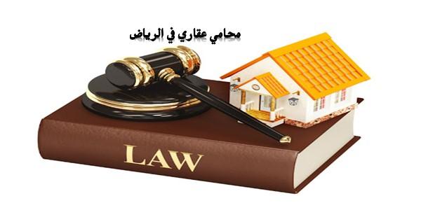 محامي عقاري في الرياض