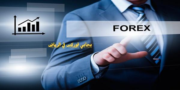 محامي فوركس في الرياض