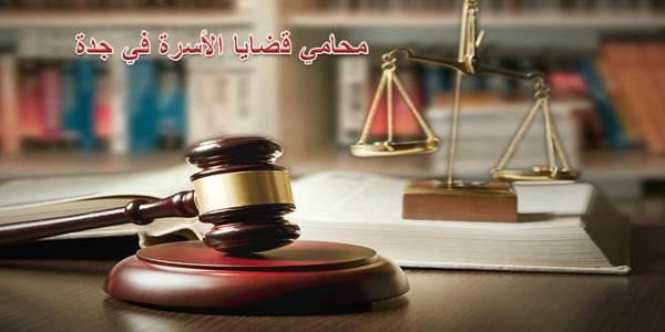 محامي قضايا اسرية جدة