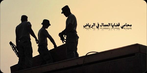 محامي قضايا العمال في الرياض