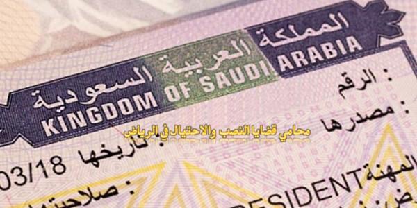 محامي قضايا النصب والاحتيال في الرياض