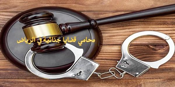 محامي قضايا جنائية في الرياض