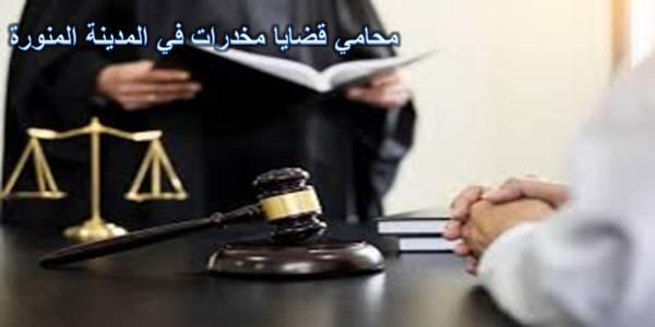 محامي قضايا مخدرات في المدينة المنورة