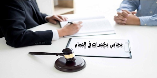 محامي مخدرات في الدمام