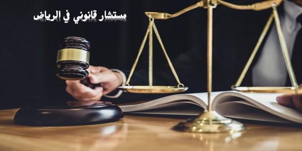 مستشار قانوني اون لاين في الرياض