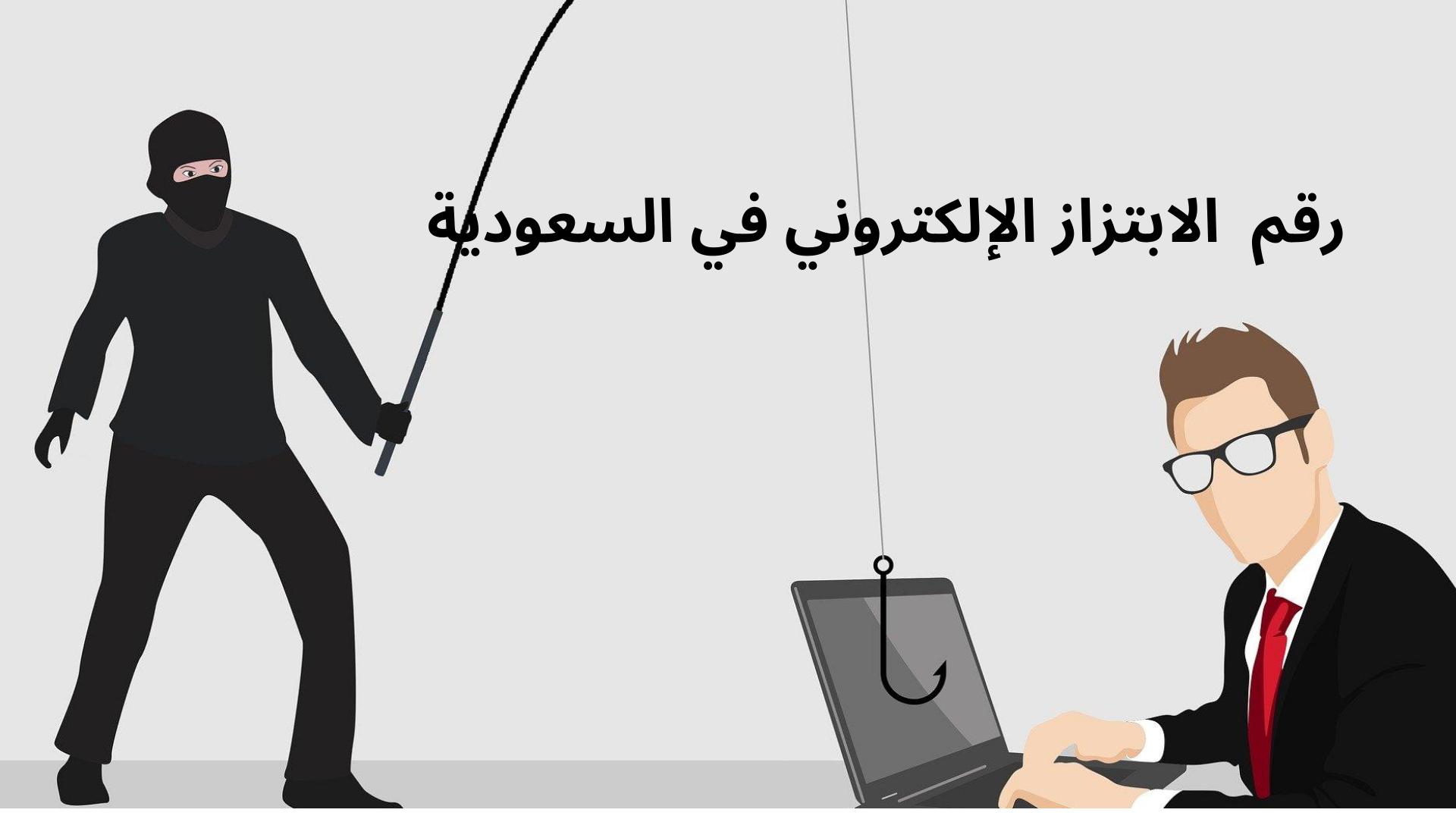 رقم الابتزاز الإلكتروني في السعودية