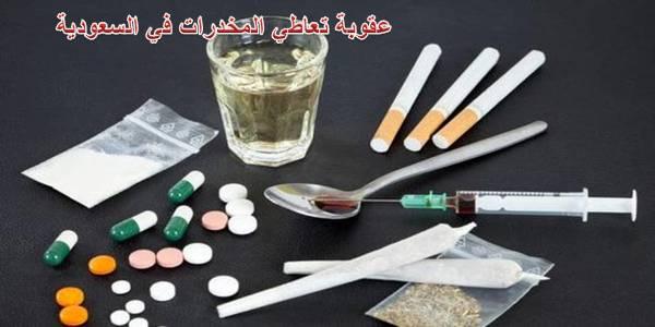 عقوبة تعاطي المخدرات في السعودية