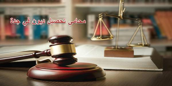 محامي تحصيل ديون في جدة