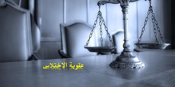 عقوبة الاختلاس