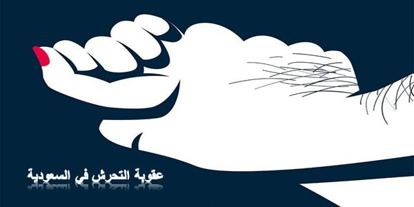 عقوبة التحرش في السعودية