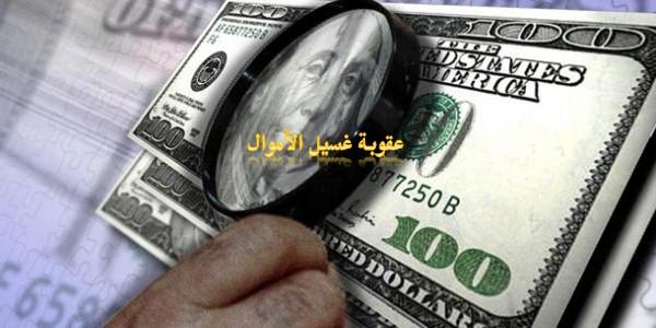 عقوبة غسيل الأموال