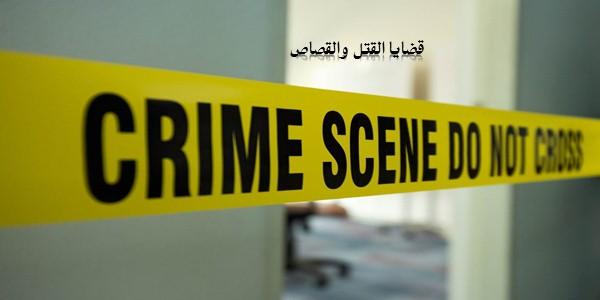 قضايا القتل والقصاص