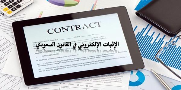 الإثبات الإلكتروني في القانون السعودي