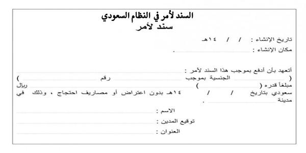 السند لأمر في النظام السعودي تعريفه وأركانه وشروطه وبطلانه موقع محامي السعودية