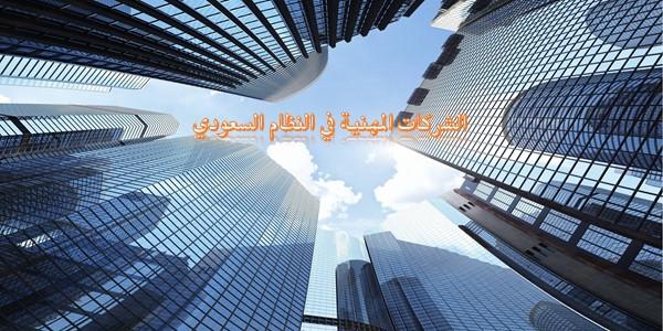 الشركات المهنية في النظام السعودي