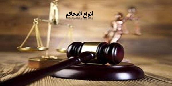 انواع المحاكم