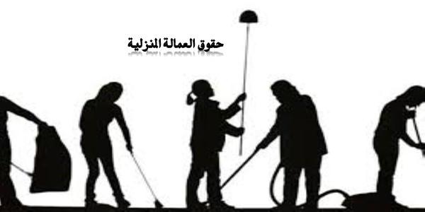 حقوق العمالة المنزلية